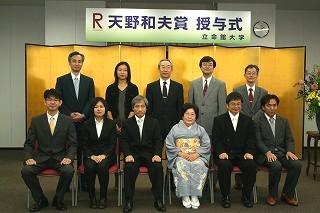 第6回天野和夫賞授与式を開催