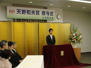 第5回天野和夫賞授与式を開催